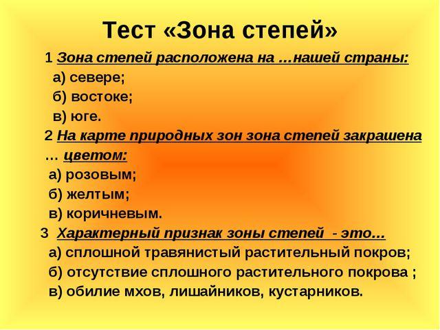 Тест «Зона степей» 1 Зона степей расположена на …нашей страны: а) севере; б)...