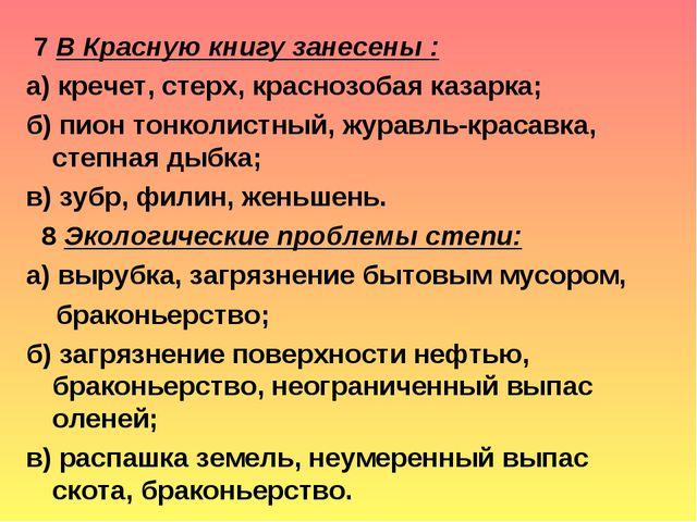 7 В Красную книгу занесены : а) кречет, стерх, краснозобая казарка; б) пион...