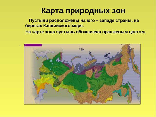 Карта природных зон Пустыни расположены на юго – западе страны, на берегах К...