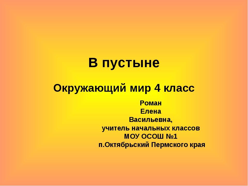В пустыне Окружающий мир 4 класс Роман Елена Васильевна, учитель начальных кл...