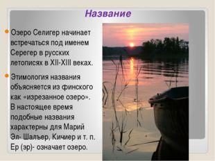 Название Озеро Селигер начинает встречаться под именем Серегер в русских лето