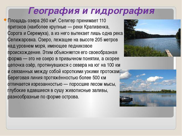 География и гидрография Площадь озера 260 км². Селигер принимает 110 притоков...