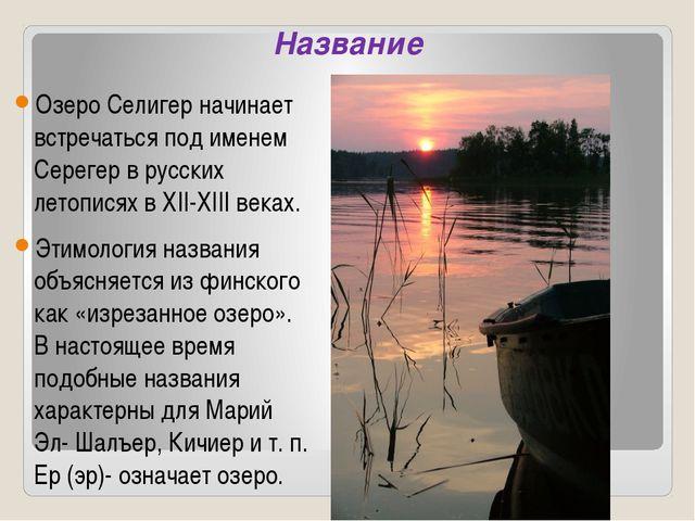 Название Озеро Селигер начинает встречаться под именем Серегер в русских лето...