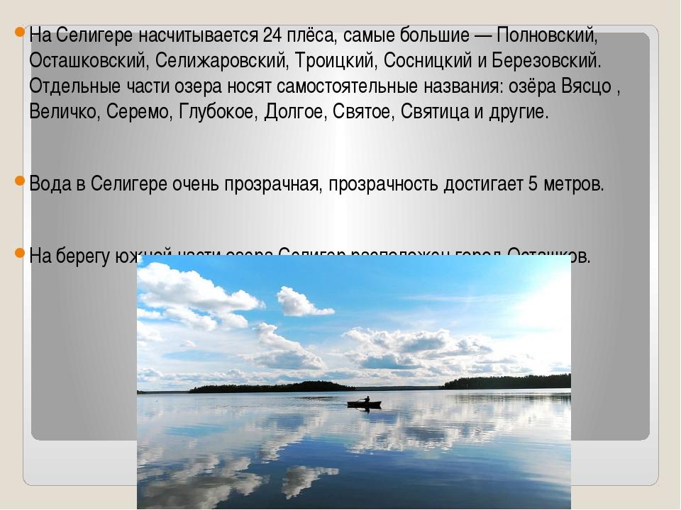 На Селигере насчитывается 24 плёса, самые большие — Полновский, Осташковский...