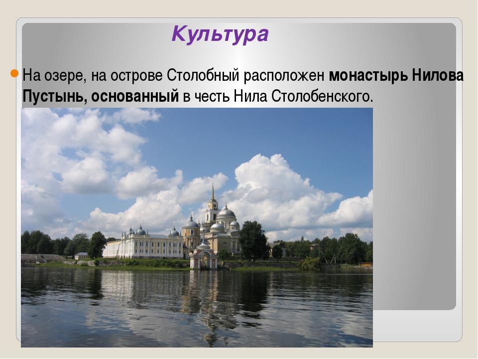Культура На озере, на острове Столобный расположен монастырь Нилова Пустынь,...
