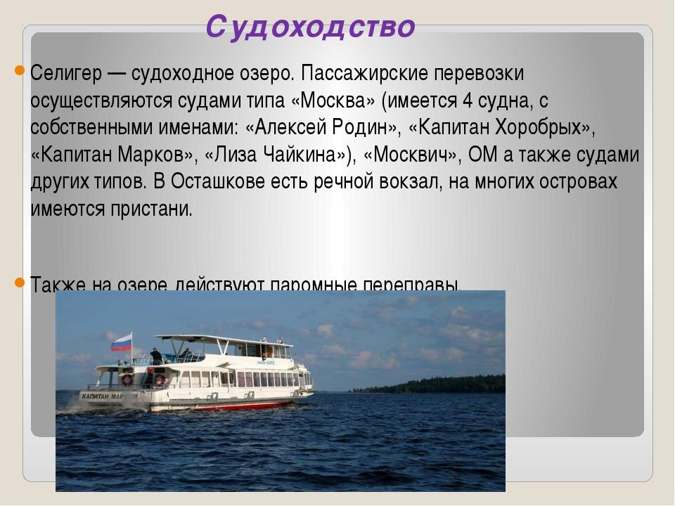 Судоходство Селигер — судоходное озеро. Пассажирские перевозки осуществляются...