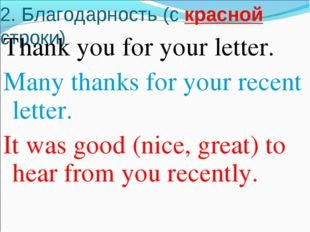 2. Благодарность (c красной строки) Thank you for your letter. Many thanks fo