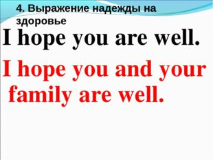 4. Вырaжение надежды на здоровье I hope you are well. I hope you and your fam