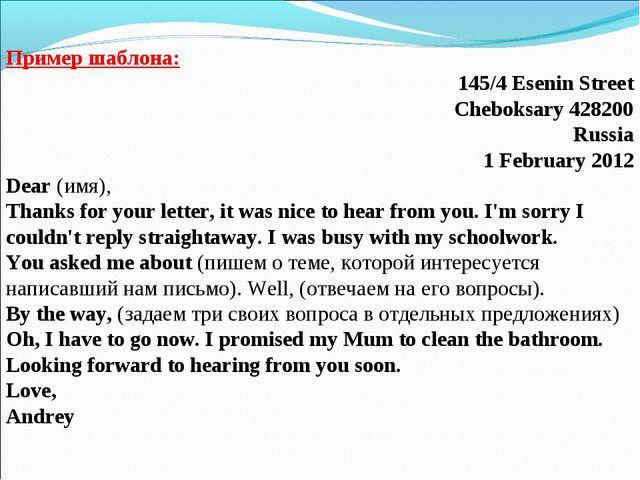 Пример шаблона: 145/4 Esenin Street Cheboksary 428200 Russia 1 February 2012...