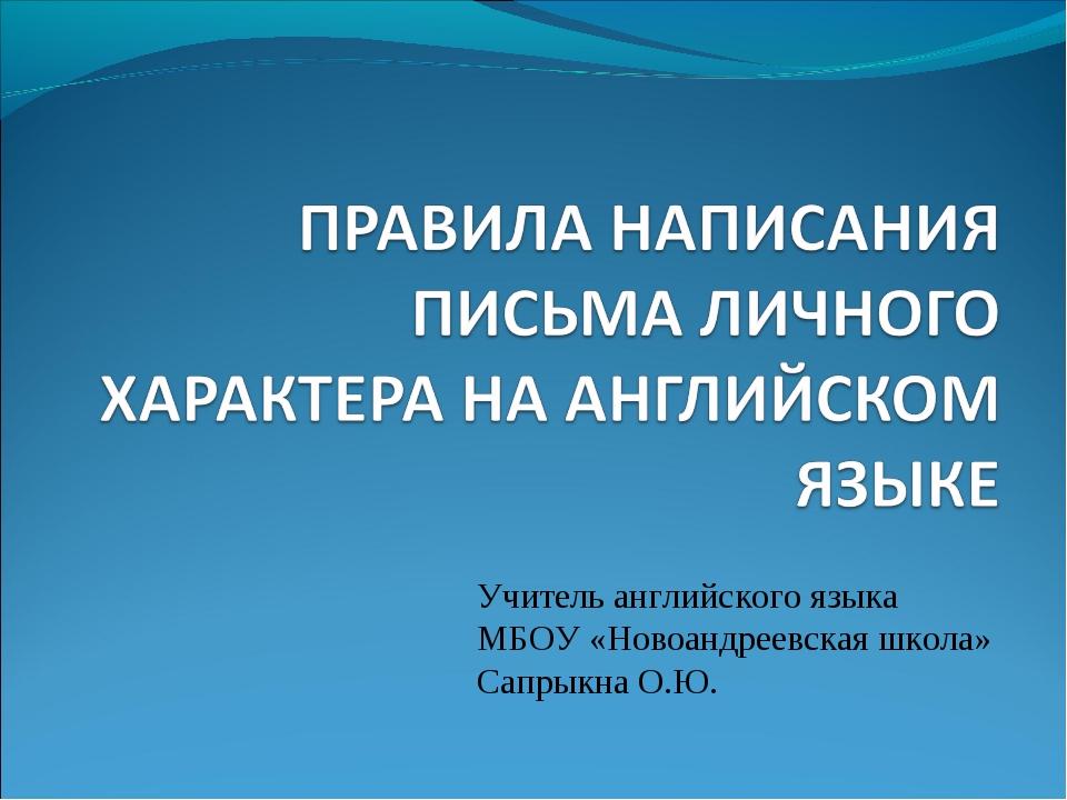 Учитель английского языка МБОУ «Новоандреевская школа» Сапрыкна О.Ю.