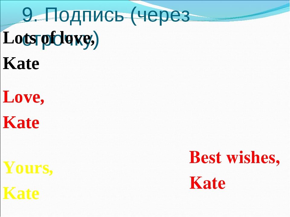 9. Подпись (через строчку) Best wishes, Kate Yours, Kate Love, Kate Lots of l...