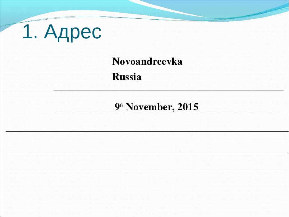 1. Адрес Novoandreevka Russia 9th November, 2015