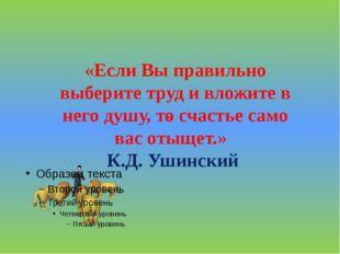 « «Если Вы правильно выберите труд и вложите в него душу, то счастье само ва