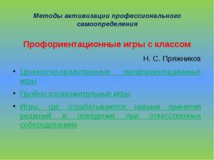 Методы активизации профессионального самоопределения Профориентационные игры