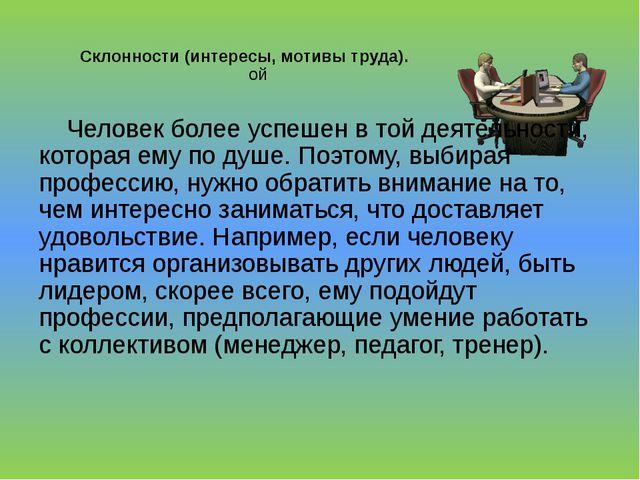 Склонности (интересы, мотивы труда).  ой Человек более успешен в той деятел...