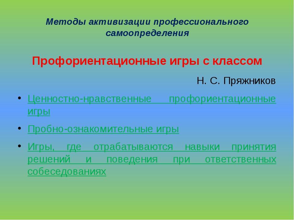 Методы активизации профессионального самоопределения Профориентационные игры...