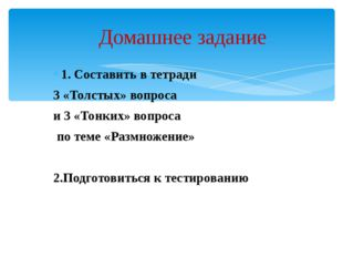 Домашнее задание 1. Составить в тетради 3 «Толстых» вопроса и 3 «Тонких» вопр