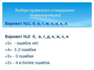 Вариант №1. б, в, г, ж, з, и, к, л. Вариант №2 б, в, г, д, е, ж, з, и «5» - о