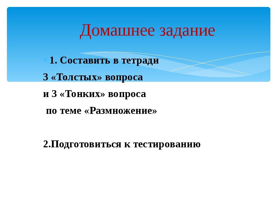 Домашнее задание 1. Составить в тетради 3 «Толстых» вопроса и 3 «Тонких» вопр...
