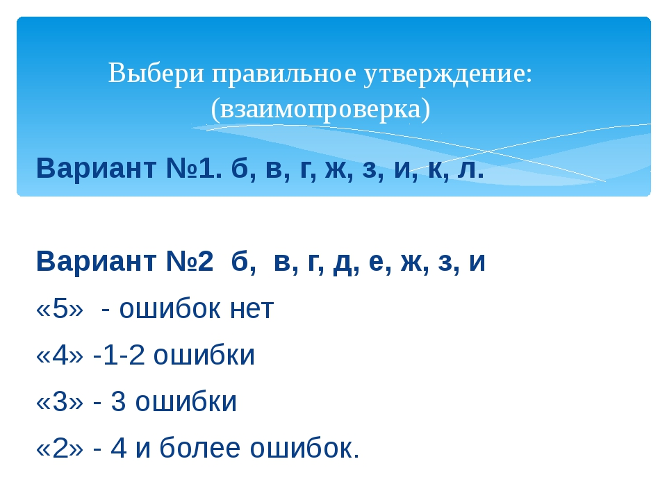 Вариант №1. б, в, г, ж, з, и, к, л. Вариант №2 б, в, г, д, е, ж, з, и «5» - о...