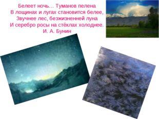 Белеет ночь… Туманов пелена В лощинах и лугах становится белее, Звучнее лес,