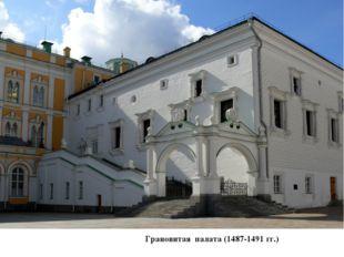 Грановитая палата (1487-1491 гг.)