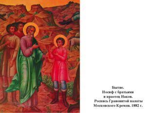 Бытие. Иосиф с братьями и праотец Иаков. Роспись Грановитой палаты Московског