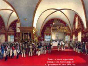 Банкет в честь коронации императора Александра II в Грановитой палате. 1856 г