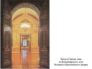 Вход в Святые сени из Владимирского зала Большого Кремлевского дворца