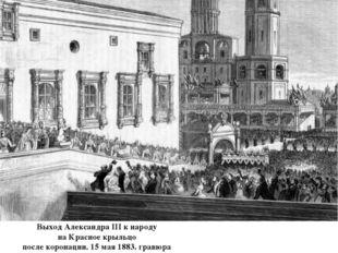 Выход Александра III к народу на Красное крыльцо после коронации. 15 мая 1883