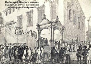Изображение Красного крыльца, изданное по случаю коронования императрицы Екат