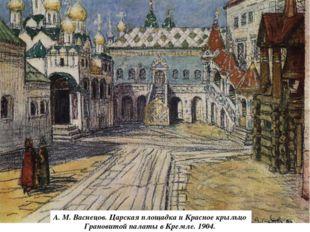 А. М. Васнецов. Царская площадка и Красное крыльцо Грановитой палаты в Кремле