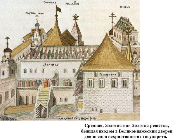 Средняя, Золотая или Золотая решётка, бывшая входом в Великокняжеский дворец...
