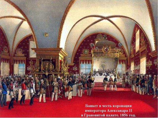 Банкет в честь коронации императора Александра II в Грановитой палате. 1856 г...