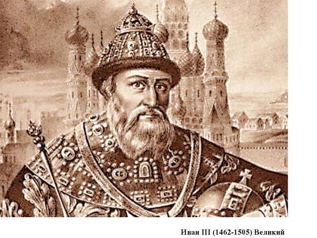 Иван III (1462-1505) Великий