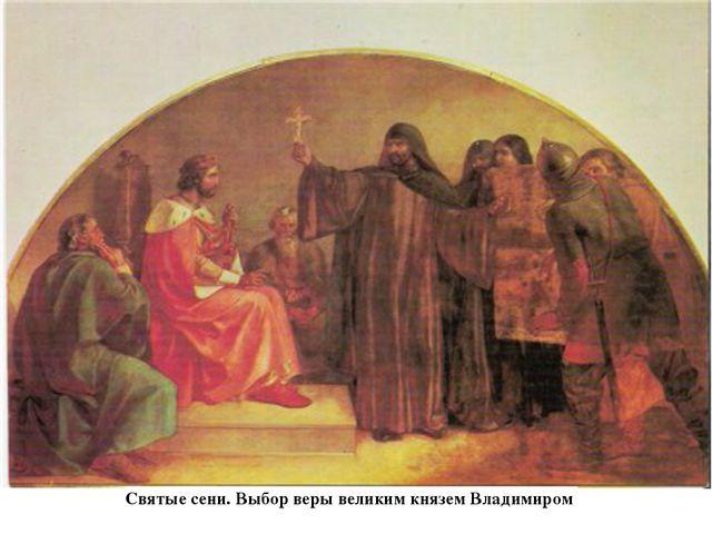 Святые сени. Выбор веры великим князем Владимиром