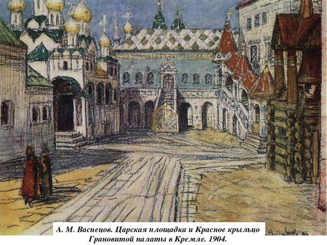 А. М. Васнецов. Царская площадка и Красное крыльцо Грановитой палаты в Кремле...