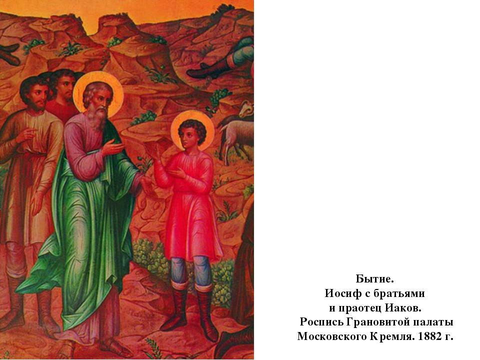 Бытие. Иосиф с братьями и праотец Иаков. Роспись Грановитой палаты Московског...