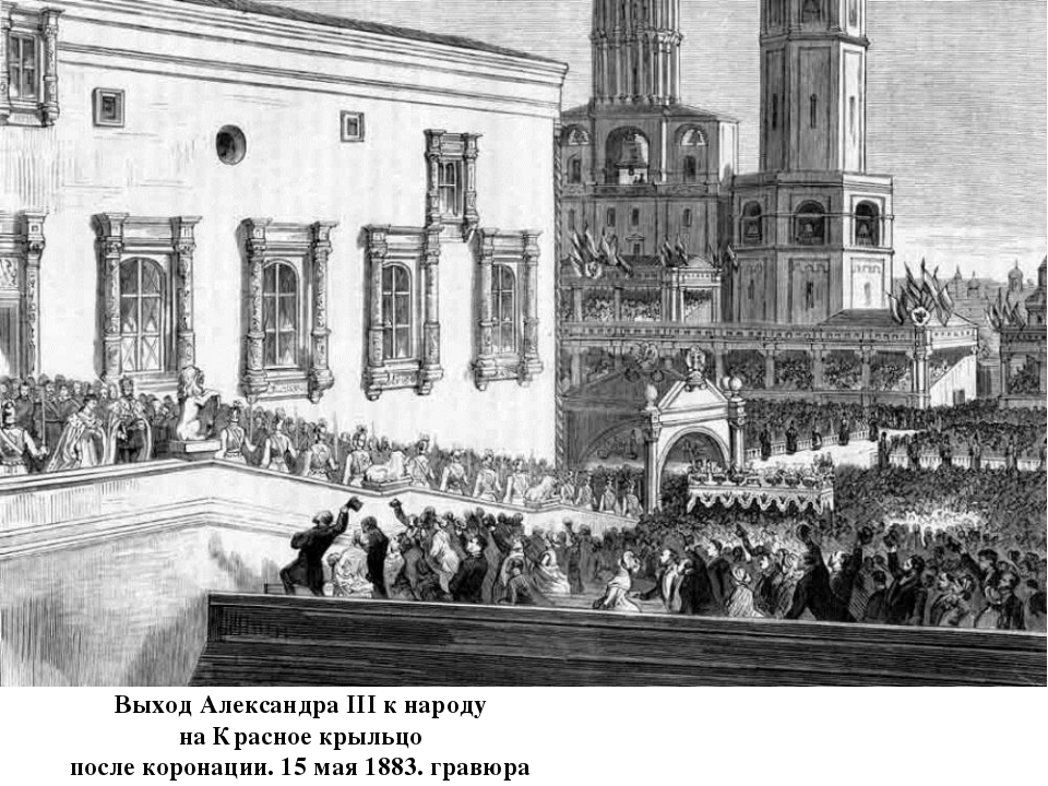 Выход Александра III к народу на Красное крыльцо после коронации. 15 мая 1883...