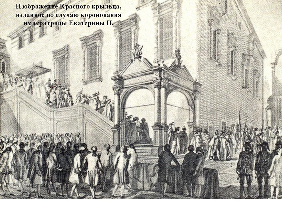 Изображение Красного крыльца, изданное по случаю коронования императрицы Екат...
