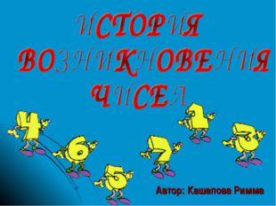 Автор: Кашапова Римма