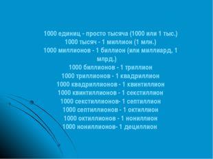 1000 единиц - просто тысяча (1000 или 1 тыс.) 1000 тысяч - 1 миллион (1 млн.)
