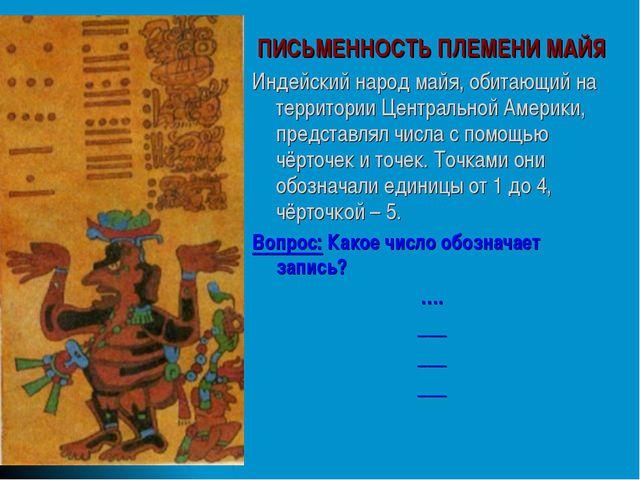 ПИСЬМЕННОСТЬ ПЛЕМЕНИ МАЙЯ Индейский народ майя, обитающий на территории Центр...