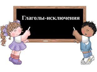 Глаголы-исключения