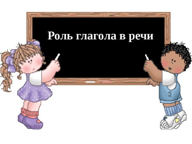 Роль глагола в речи