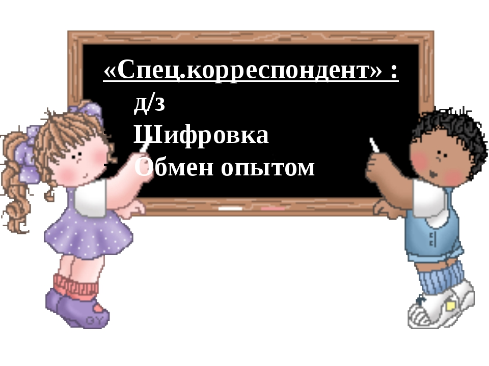 «Спец.корреспондент» : д/з Шифровка Обмен опытом