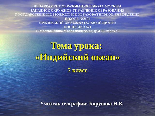 Тема урока: «Индийский океан» ДЕПАРТАМЕНТ ОБРАЗОВАНИЯ ГОРОДА МОСКВЫ ЗАПАДНОЕ...