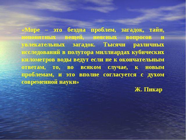 «Море – это бездна проблем, загадок, тайн, непонятных вещей, неясных вопросов...