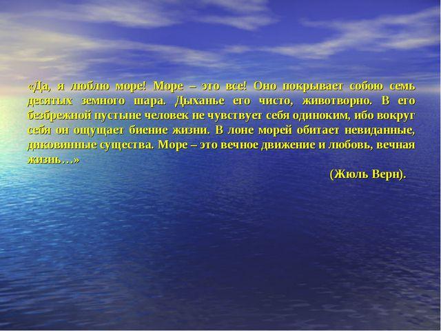 «Да, я люблю море! Море – это все! Оно покрывает собою семь десятых земного ш...