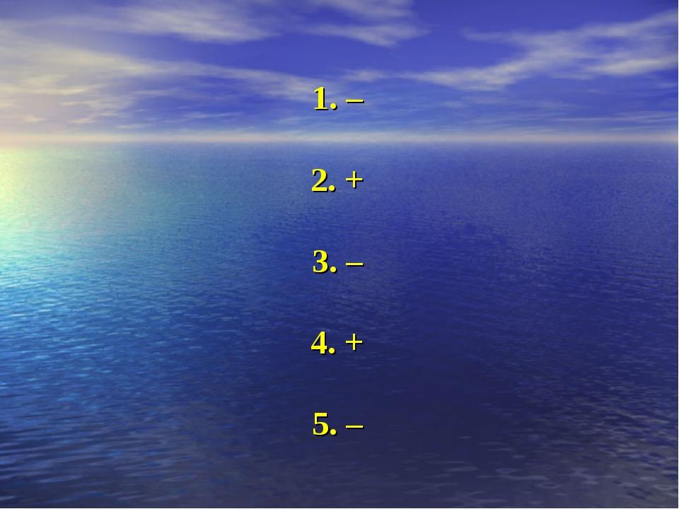 1. – 2. + 3. – 4. + 5. –